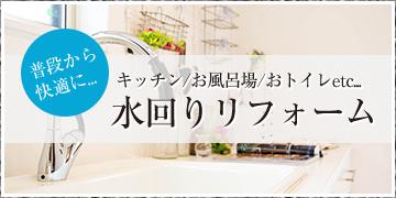 普段から快適に... キッチン/お風呂場/おトイレetc... 水回りリフォーム